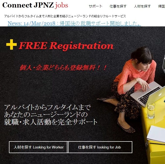 Connect JPNZ jobsのイメージ
