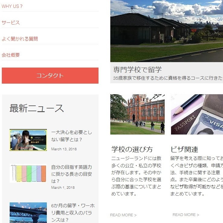 留学・インターンサイトのイメージ
